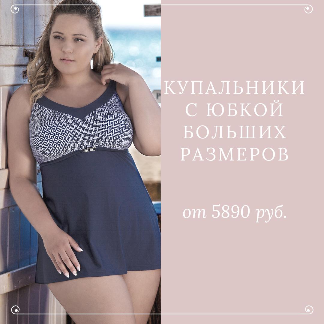 8dc066d1d Летние пляжные платья · Купальники большого размера